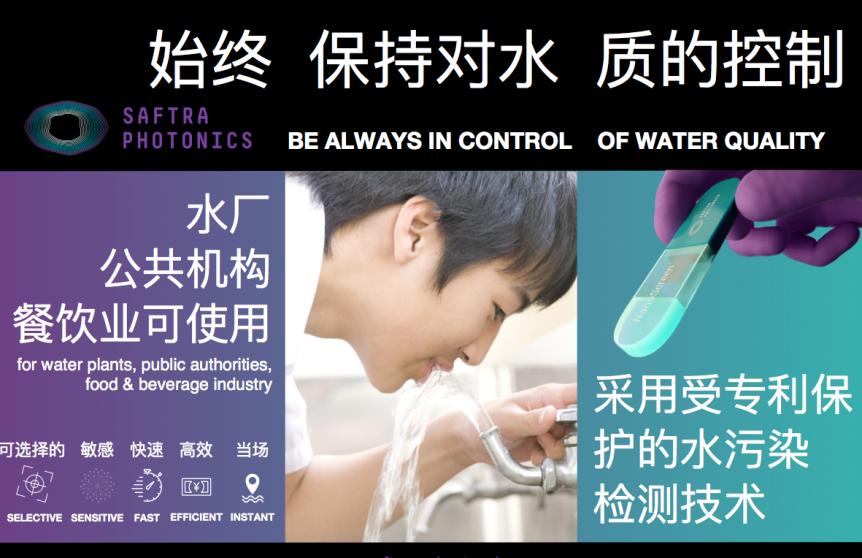 SAFTRA photonics at China International Industry Fair in Shanghai